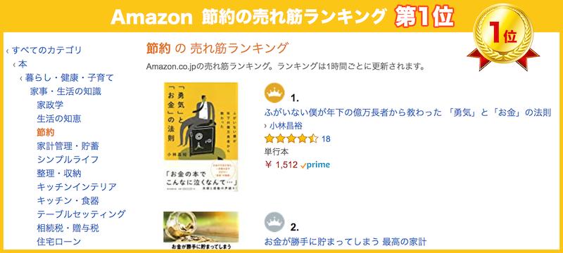 勇気とお金Amazon1位