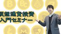【無料】仮想通貨投資入門セミナー〔2019年8月10日東京開催〕