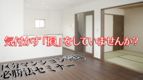 【無料】区分マンション売却必勝法セミナー〔2019年9月25日東京開催〕