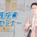 不動産入門サムネイル(玉崎講師)