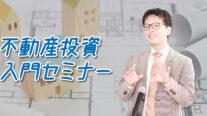 【無料】不動産投資入門セミナー〔2019年8月25日東京開催〕