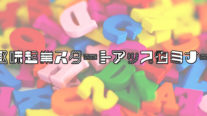 【無料】趣味起業スタートアップセミナー〔2019年9月26日東京開催〕