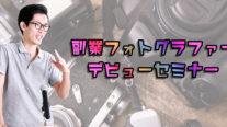【無料】副業フォトグラファーデビューセミナー〔2019年6月29日東京開催〕