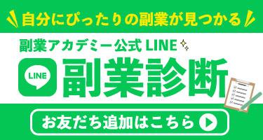 LINE@登録ボタン