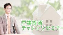 【無料】戸建投資チャレンジセミナー〔2019年9月28日東京開催〕