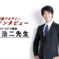 講師インタビュー(尾崎先生)