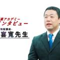 講師インタビュー(黒川先生)