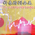 2019新春株式セミナー