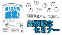 【無料】秋田谷紘平出版記念セミナー〔2019年7月8日東京開催〕
