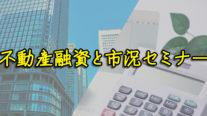 【無料】不動産融資と市況セミナー〔2019年3月10日東京開催〕