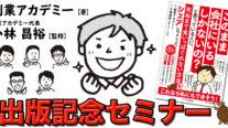 【無料】小林昌裕出版記念セミナー〔2019年3月11日東京開催〕