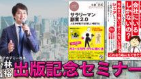 【無料】小林昌裕出版記念セミナー〔2019年7月23日東京開催〕
