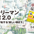 マサ3冊目TOPバナー