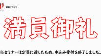 【無料】直近のトレード大公開!!月収15万円を達成したエントリー根拠や実績をぶっちゃけちゃいますセミナー〔2020年2月20日東京開催〕