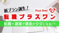 新プラン誕生!副業アカデミー講座が【無料】になる!?
