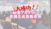 レポート:副業アカデミー【成果報告会】を開催致しました!