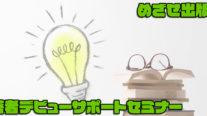 【無料】めざせ出版!著者デビューサポートセミナー〔2019年10月19日東京開催〕