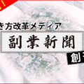 fukugyou-newspaper