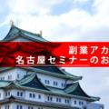 go-to-nagoya