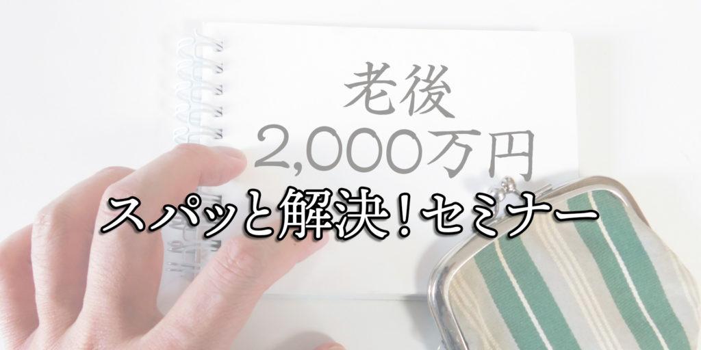 20190810_2000万セミナー