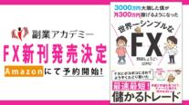 副アカプロデュース【新書籍!】FX野田先生の2冊目が予約開始!