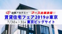 出展決定!!【賃貸住宅フェア2019in東京】ぜひご来場ください♪
