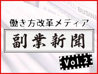 fukugyou-newspaper2