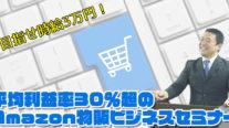 【無料】目指せ時給3万円!平均利益率30%超のAmazon物販ビジネスセミナー〔2019年11月10日大阪開催〕