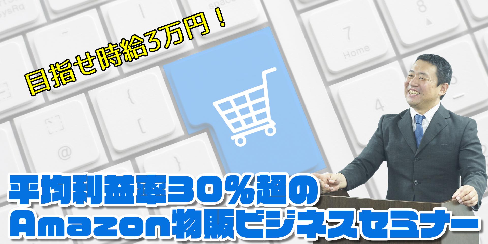 Amazon物販ビジネスセミナー