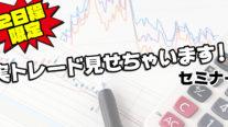【無料】実トレード見せちゃいます!セミナー〔2019年8月15日東京開催〕