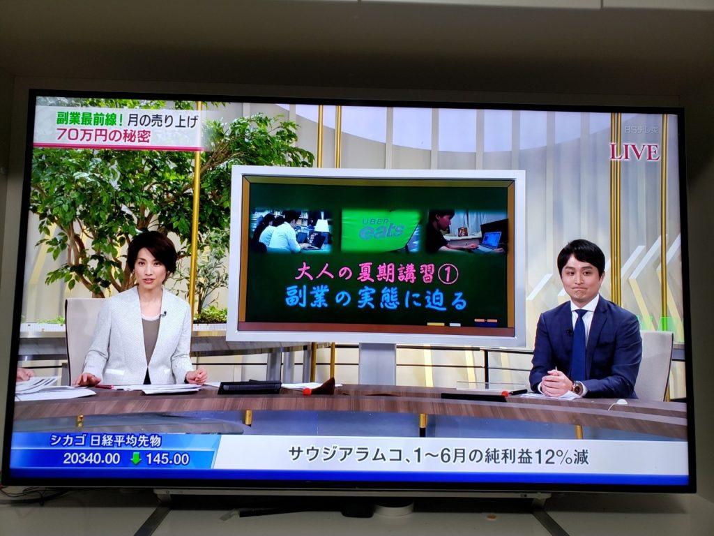 2019812 日経プラス10_190813_0030