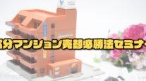【無料】区分マンション売却必勝法セミナー〔2019年10月10日東京開催〕