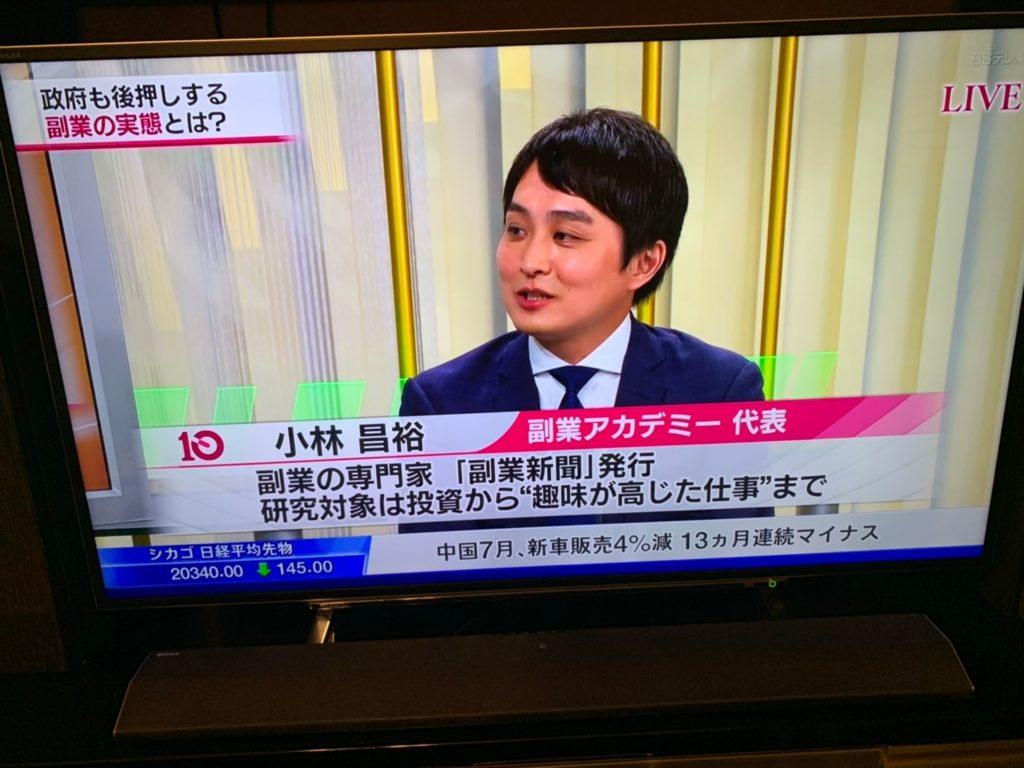 2019812 日経プラス10_190813_0011