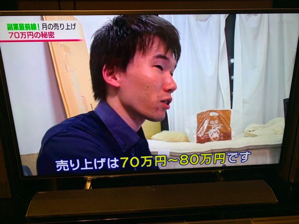 2019812 日経プラス10_190813_0019_0