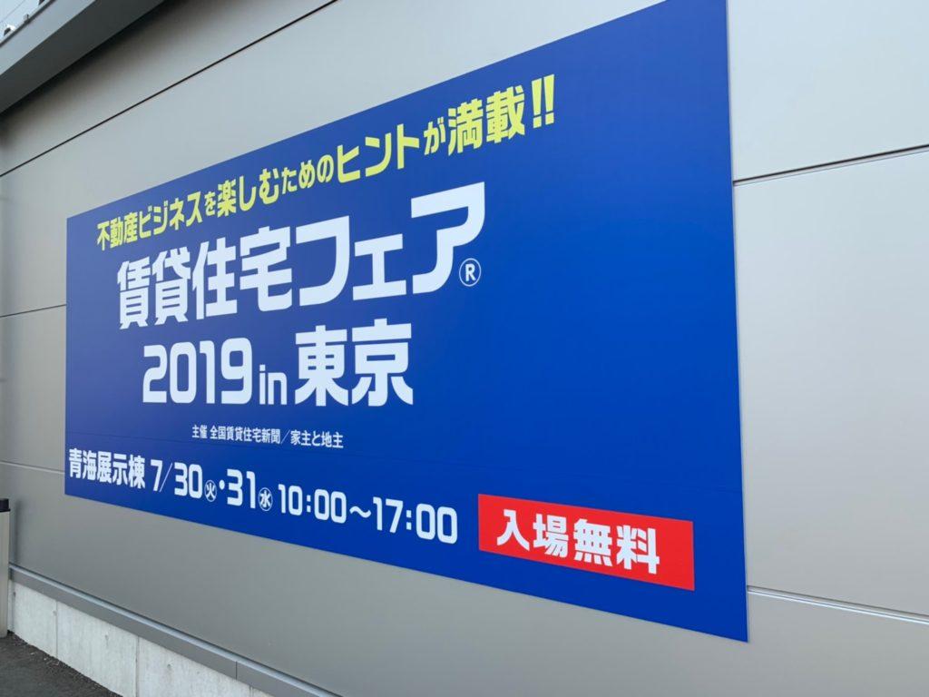 2019731 賃貸住宅フェアin東京_190731_0003