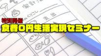 【有料】食費0円生活実現セミナー〔2019年9月12日東京開催〕