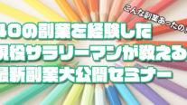 【無料】40の副業を経験した現役サラリーマンが教える、最新副業大公開セミナー〔2019年11月5日東京開催〕