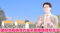 【無料】少額から始められる不動産投資セミナー〔2019年12月1日東京開催〕