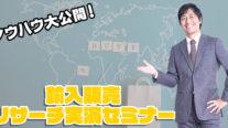 【有料】ノウハウ大公開!輸入販売リサーチ実演セミナー〔2019年9月8日東京開催〕