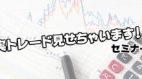 【無料】実トレード見せちゃいます!セミナー〔2019年11月2日東京開催〕