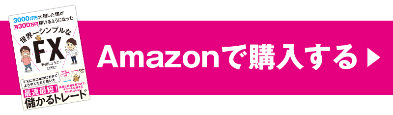 btn_amazon_on