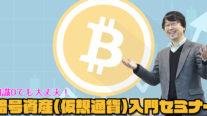 【無料】知識0でも大丈夫!暗号資産(仮想通貨)入門セミナー〔2019年10月26日東京開催〕