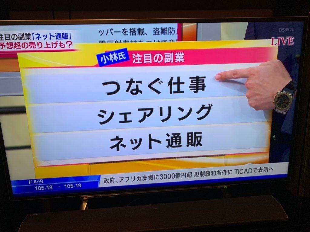 2019812 日経プラス10_190813_0001_0