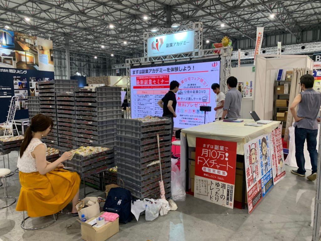2019730 賃貸住宅フェアin東京_190731_0019