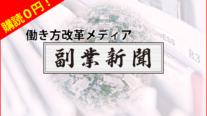 """副業新聞vol6刊行!【都市×農業】から見える新しい""""複業のカタチ""""とは?"""
