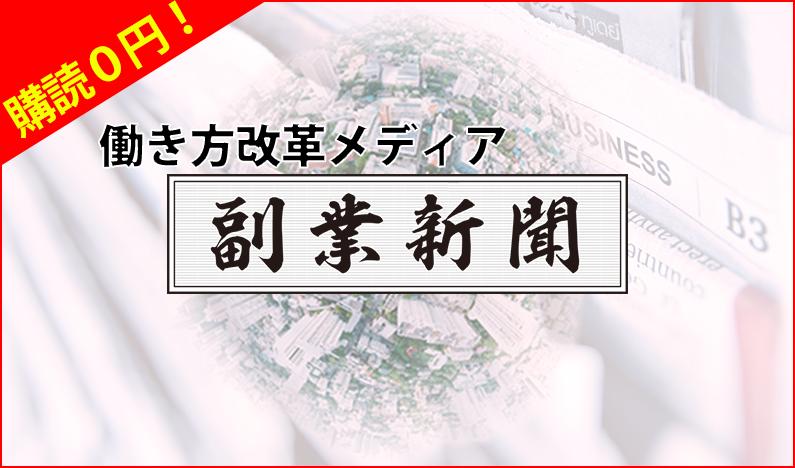 fukugyou-newspaper_thumb