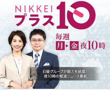 nikkei-plus10