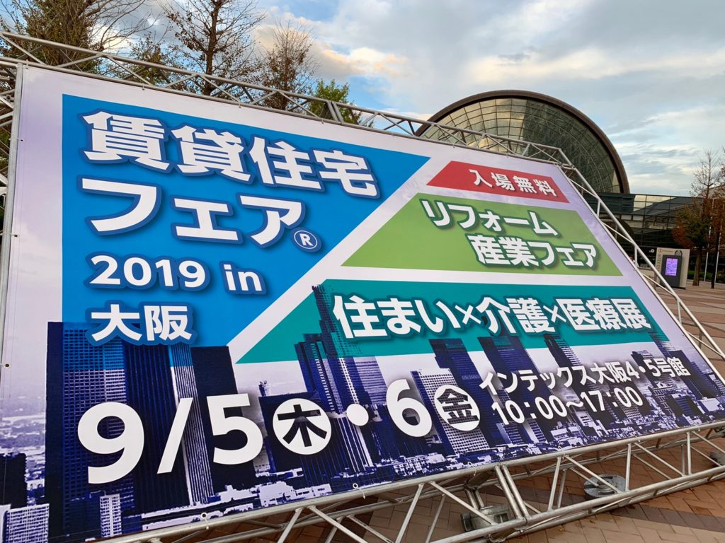 賃貸住宅フェア大阪201995-96_190909_0025