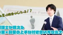 【無料】税理士が教える本業×副業の上手な付き合い方セミナー〔2019年11月8日東京開催〕