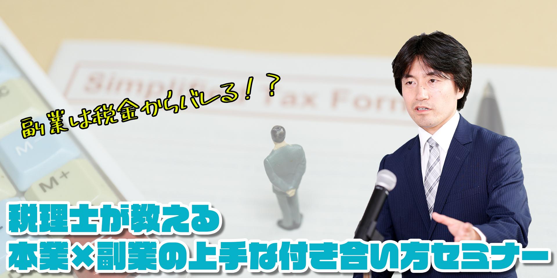 秋田谷税理士セミナー